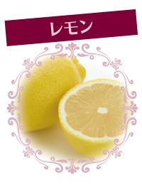 Lemon_w
