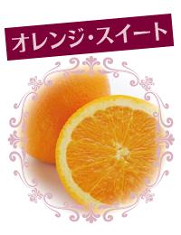 Orange_w