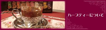 tea_new